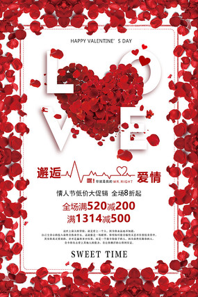 甜蜜玫瑰浪漫情人节海报设计
