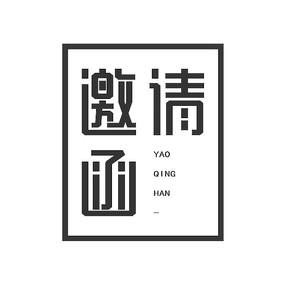 邀请函艺术字