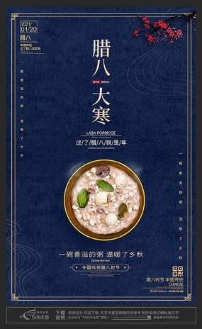 中国风二十四节气大寒腊八节海报