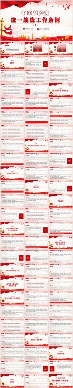 中国共产党统一战线工作条例学习PPT