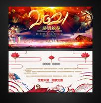 2021春节贺卡模板