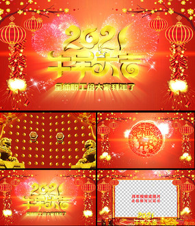 2021年牛年春节拜年视频AE模板