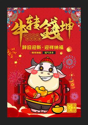 炫彩喜庆牛年海报
