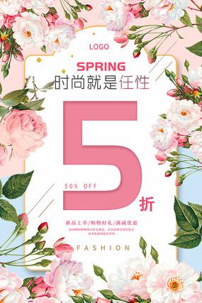 春季新品折扣鲜花海报设计