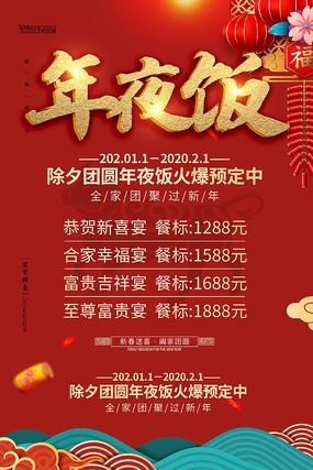 红色喜庆年夜饭促销海报