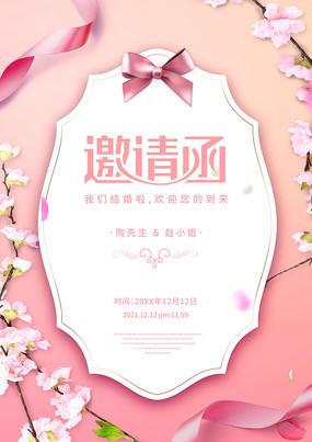 结婚邀请函设计