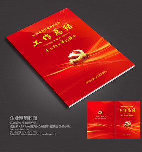 年终总结报告封面红色党建封面