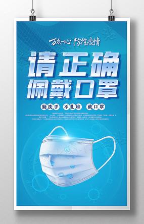 请正确佩戴口罩疫情宣传海报设计
