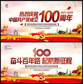庆祝中国共产党成立100周年宣传展板