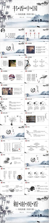 书香中国中国风ppt