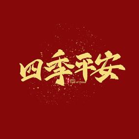 四季平安书法艺术字