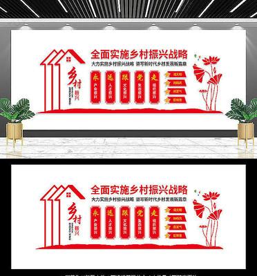 乡村振兴展板文化墙设计