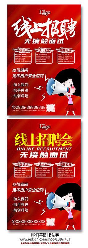 线上招聘会线上招聘海报