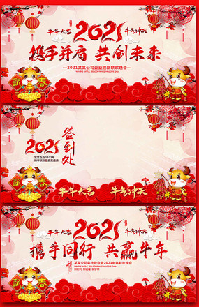喜庆中国风2021年会舞台背景