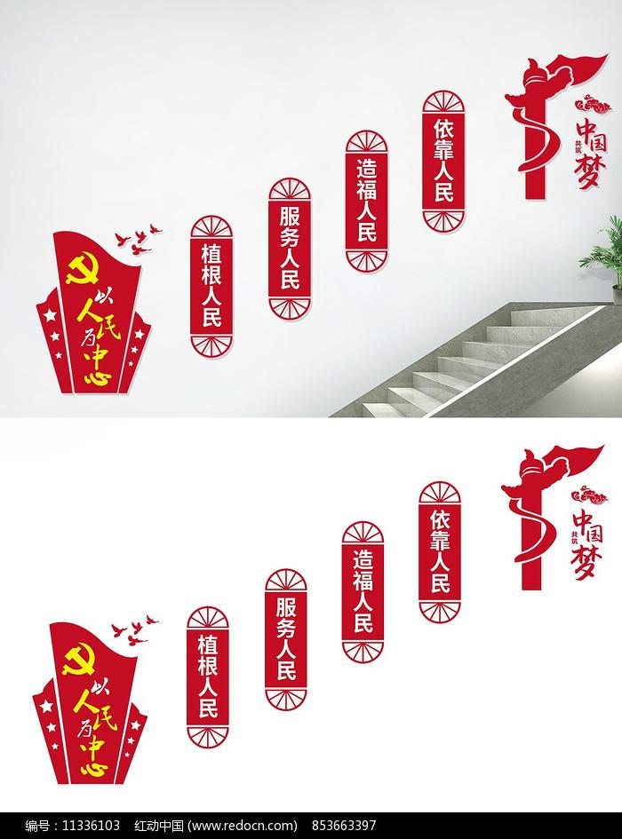 以人民为中心党建楼梯文化墙图片