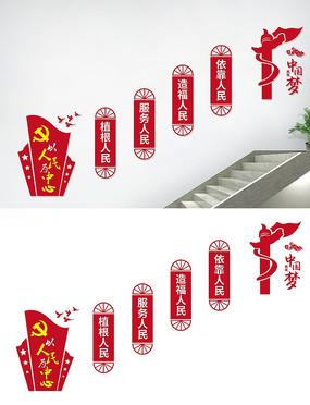 以人民为中心党建楼梯文化墙