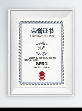 证书员工个人荣誉证书模板