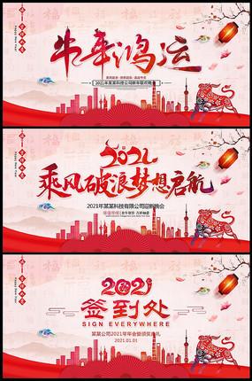 中国风2021牛年年会舞台背景板