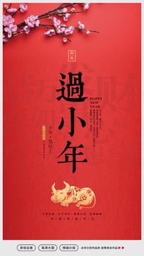中国风红色过小年海报