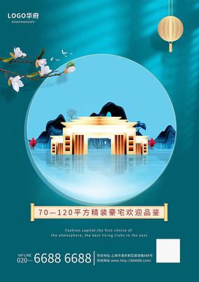 中式房地产海报设计模板