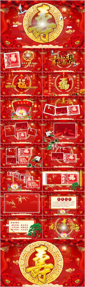 祝寿寿宴生日纪念动态视频电子相册PPT