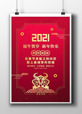 2021中国风牛年新年海报设计