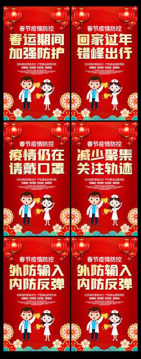 春节春运疫情防控宣传展板