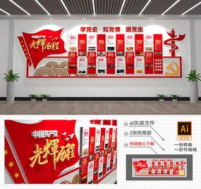 党的光辉历程党建文化墙