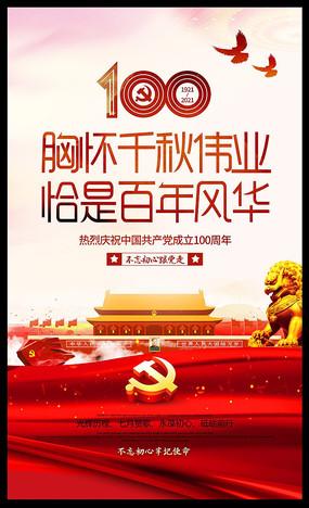 大气建党节100周年宣传海报挂画