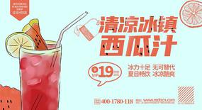 大气冷饮店新品饮品宣传展板设计