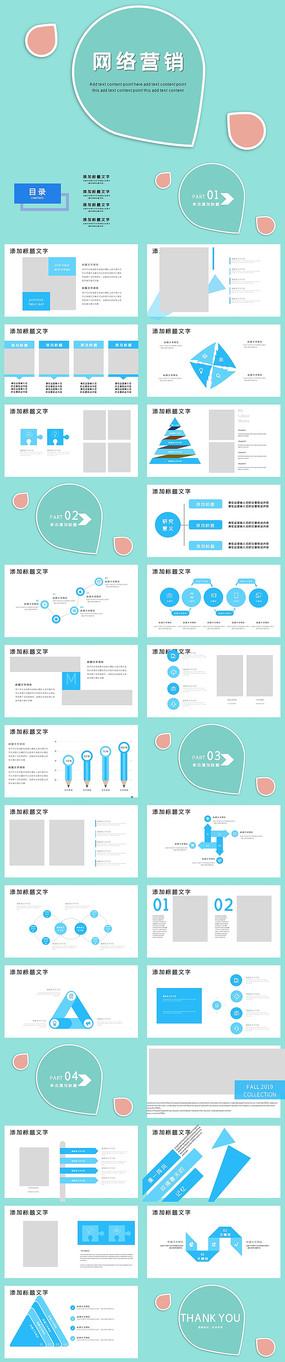 大数据网络营销PPT模板
