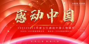 感动中国海报