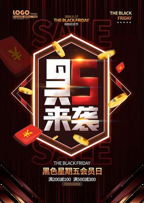 黑五促销海报设计