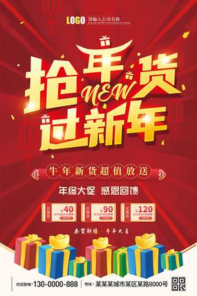 红色扁平化抢年货过新年宣传海报