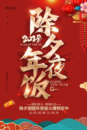 红色大气2021牛年除夕年夜饭促销海报