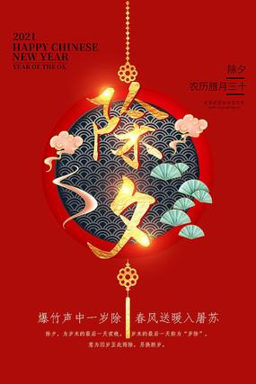 红色大气除夕2021牛年春节海报设计
