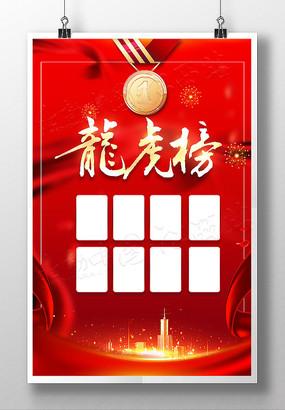 红色大气龙虎榜业绩榜展板设计