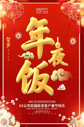 红色喜庆2021牛年年夜饭海报设计