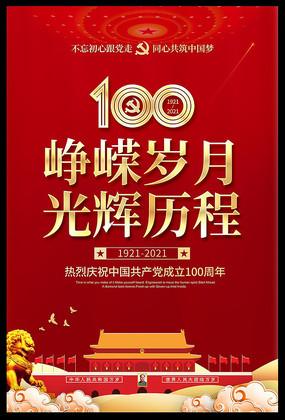 建党节100周年宣传海报
