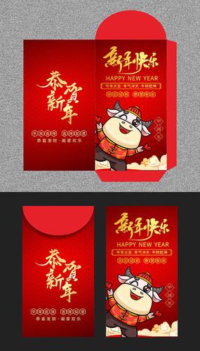 可爱牛年新年红包封面