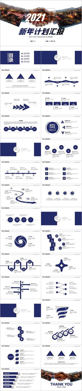 蓝色商务汇报2021新年工作计划汇报PPT