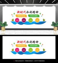 水利宣传文化墙设计