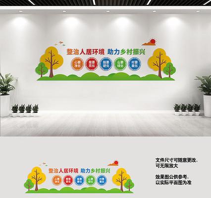 乡村振兴战略文化墙设计