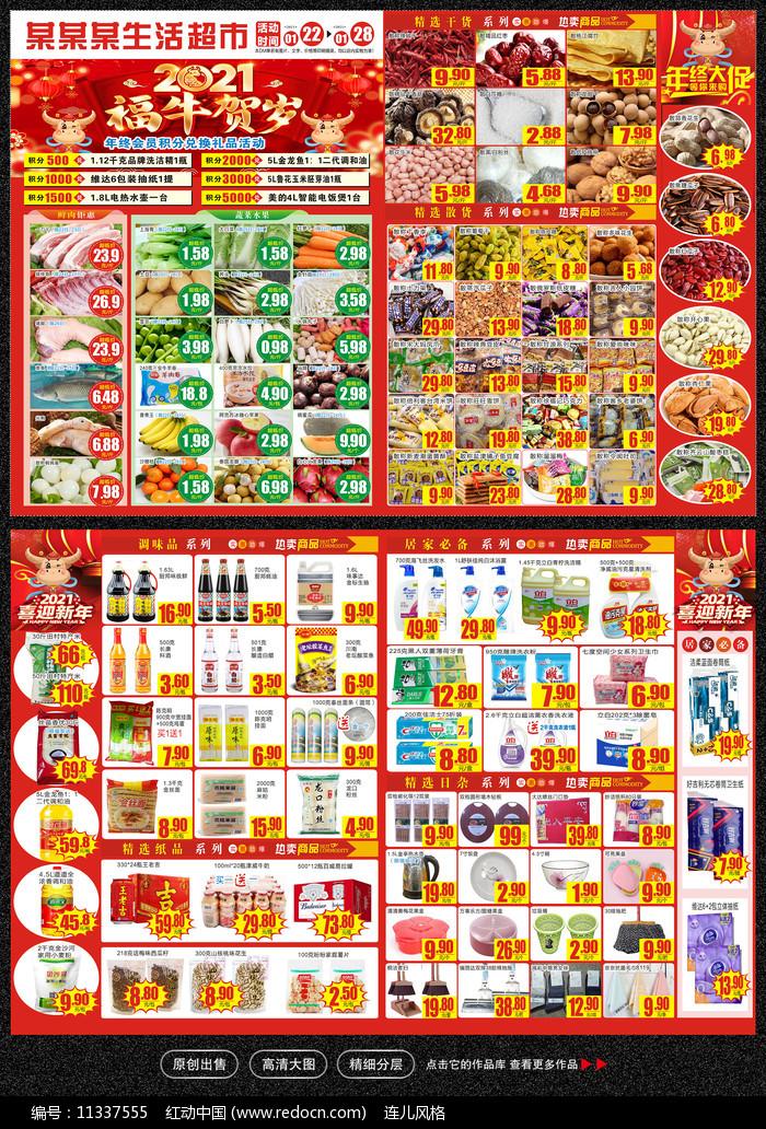新年超市宣传单年货DM单页图片
