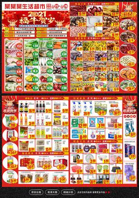 新年超市宣传单年货DM单页