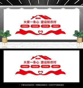 新农村宣传文化墙设计