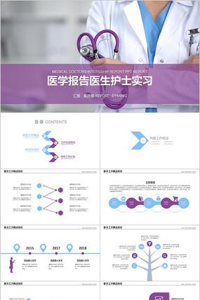 医生护士实习智慧医疗医学医药PPT模板