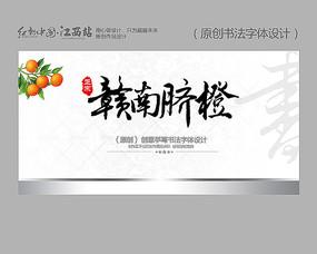 原创手写赣南脐橙书法字体设计