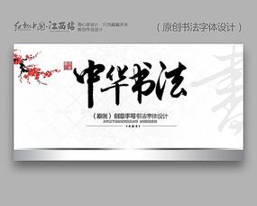 原创手写中华书法创意书法字体设计