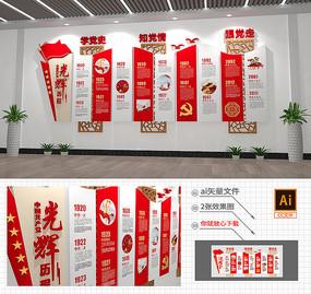 中式党的光辉历程党建文化墙设计